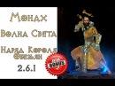 Diablo 3 Bonus ТОП СОЛО пуш монах 110 ВП Волна Света в сете Наряд короля обезьян 2.6.1