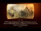 400 лет дому Романовых. Янтарная комната Телеканал