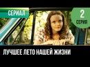 Лучшее лето нашей жизни 2 серия (2011)