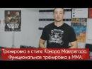Тренировка в стиле Конора Макгрегора Функциональная тренировка в MMA nhtybhjdrf d cnbkt rjyjhf vfruhtujhf aeyrwbjyfkmyfz nhty