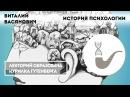 Виталий Васянович - История психологии dbnfkbq dfczyjdbx - bcnjhbz gcb[jkjubb