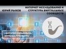Юрий Рыков Интернет исследования и структура виртуальных сообществ hbq hsrjd bynthytn bccktljdfybz b cnhernehf dbhnefkmys