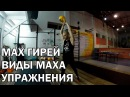 Гири №6 | Махи гирей и его виды упражнения | Тренировки с гирей | Руслан Руднев Се... ubhb №6 | vf[b ubhtq b tuj dbls eghfy