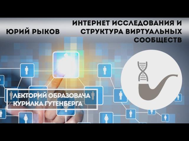 Юрий Рыков - Интернет исследования и структура виртуальных сообществ .hbq hsrjd - bynthytn bccktljdfybz b cnhernehf dbhnefkmys[