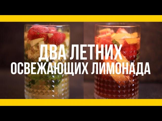 Два летних освежающих лимонада [Якорь   Мужской канал] ldf ktnyb[ jcdtf.ob[ kbvjyflf [zrjhm   vecrjq rfyfk]