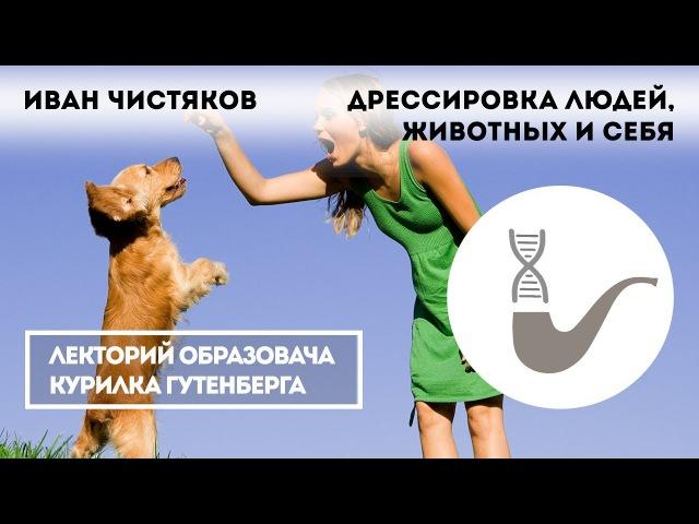 Иван Чистяков Дрессировка людей животных и себя bdfy xbcnzrjd lhtccbhjdrf bdjnys b ct z