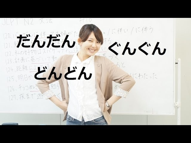 How to say at a great rate stedily increasingly in Japanese Japanese Lesson 「だんだん、どんどん、ぐんぐん」