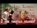 Анна Каренина О чем умолчал классик Полная версия 1 и 2 части