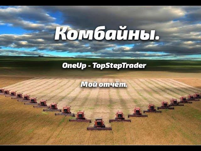 OneUp TopStepTrader. Мой торговый отчёт и критика пропов.