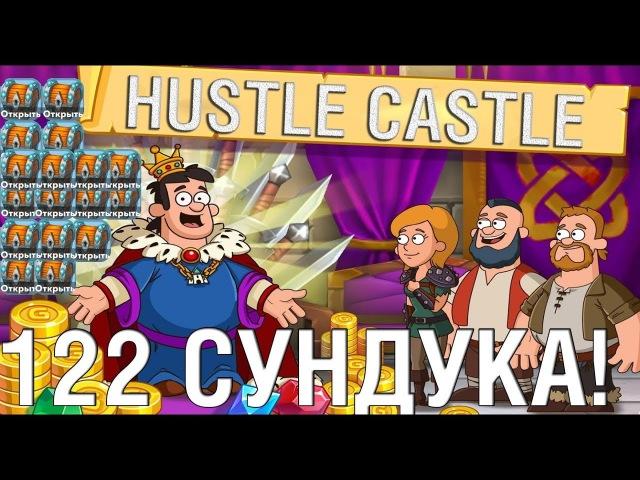 Hustle Castle: открытие сундуков   Открываем 122 сундука в Хасл Касл!