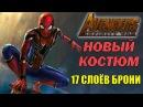 👊 17 слоёв брони НОВЫЙ КОСТЮМ ЧЕЛОВЕКА-ПАУКА в Мстители Война бесконечности!