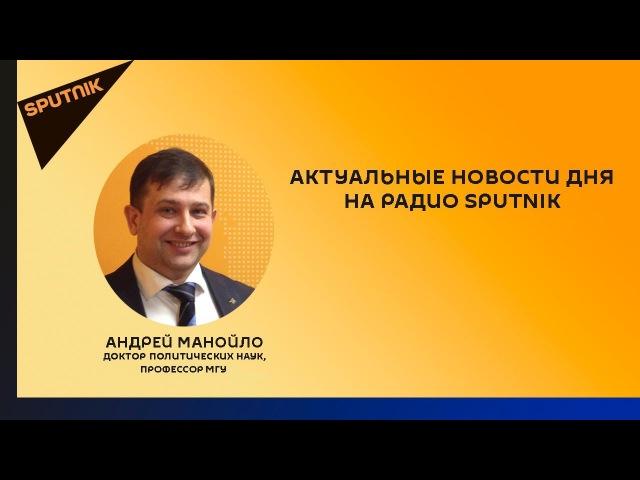 Латвийский аналог «закона Магнитского», Макрон и мигранты в Кале, президент Каз ...