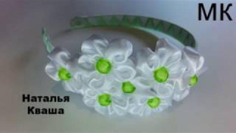Ободок с цветами из атласной ленты 2,5 см своими руками для начинающих МК Наталья Кваша. DIY
