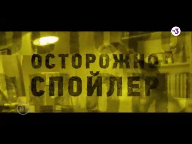 Финал 2 сезона Чернобыль 2 Зона отчуждения следующая пятница 20 00 МСК