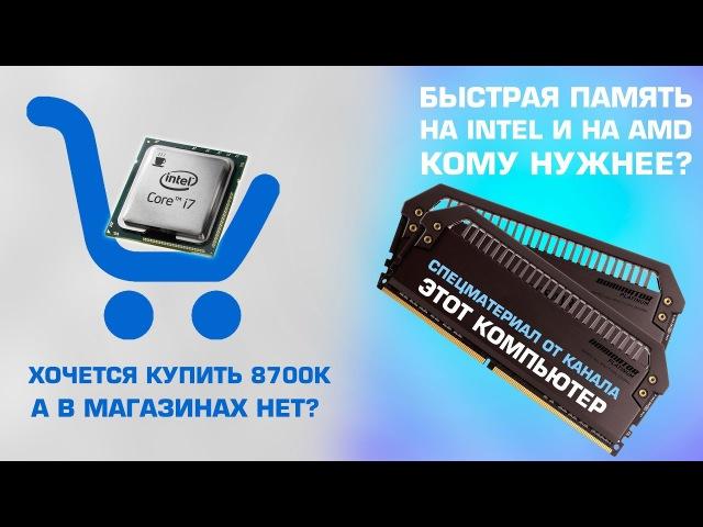 Все, что нужно знать о разгоне RAM геймеру и i7-8700K, которого нет еще в продаже. Почему?