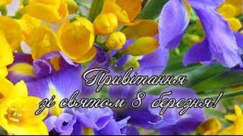 Михайло Хома Дякую тобі дружино. Ніжне і файне вітання зі святом 8 Березня.