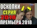 Осколки 7-8 серия Премьера 2018 Русские мелодрамы 2018 новинки, сериалы 2018 HD