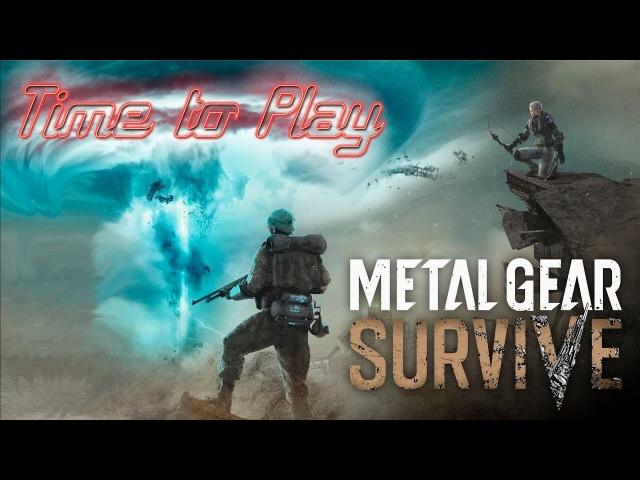 Metal Gear Survive - Компания! Выживание в другой реальности!)