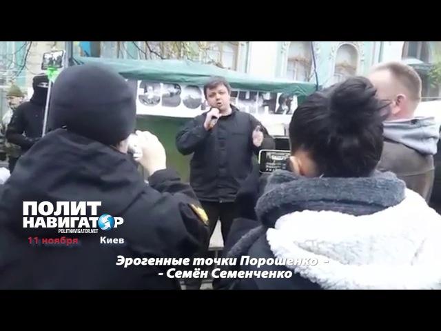 Эрогенные точки Порошенко - Семён Семенченко