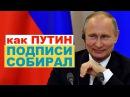 Как Путин подписи собирал