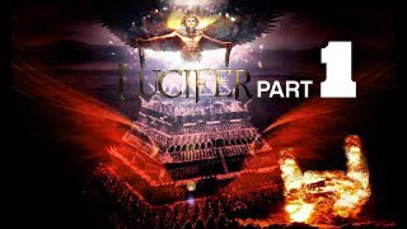 Глобальный замысел царство Люцифера Вступление -Повелители света и тайн нового мирового порядка