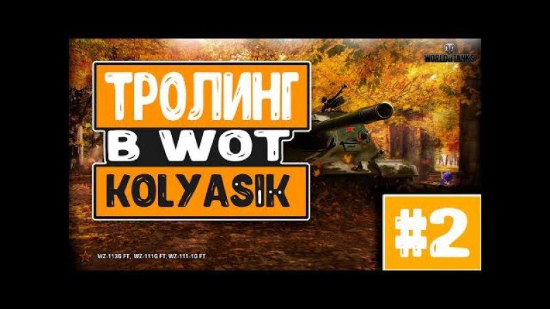 Тролль над игроками в World of Tanks С Димоном. Говорю Кавказким акцентом