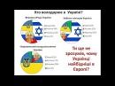 Украина в жидовской оккупации - Документальный фильм о непростой судьбе