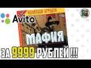 Недешевые игры с Авито - Мафия за 9999 рублей! (ПОДКАСТ)