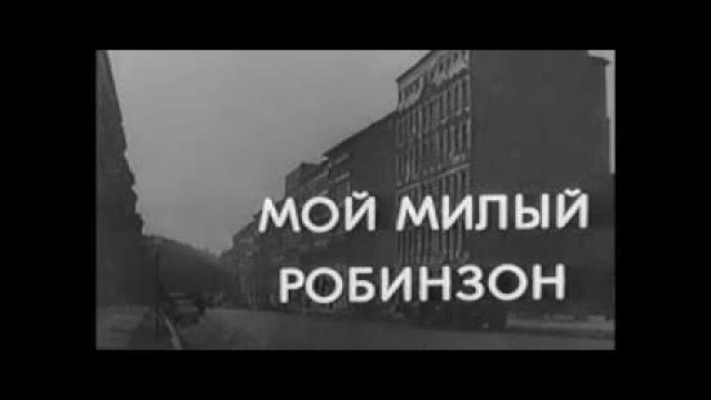 Фильмы производства ГДР.