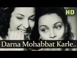 Darr Na Mohabbat Karle - Andaz - Dilip Kumar - Nargis - cucco - Old Hindi Songs
