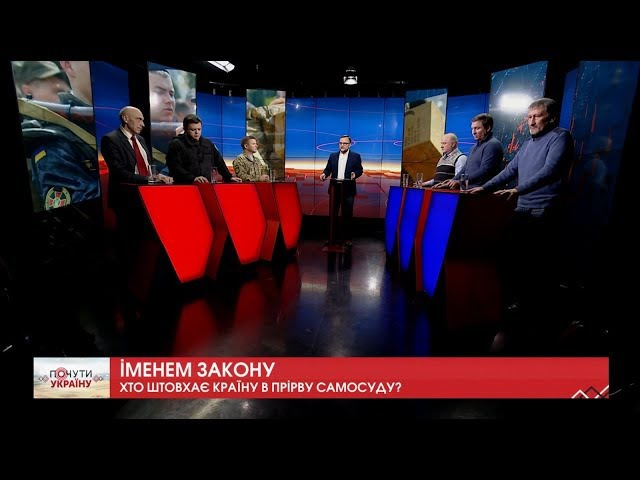 Почути Україну: Іменем закону - хто штовхає країну в прірву самосуду?