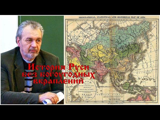 История Руси без богоугодных вкраплений - Шемшук Владимир