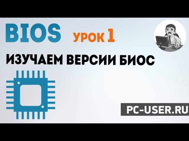 BIOS Урок 1 Изучаем БИОС и его версии