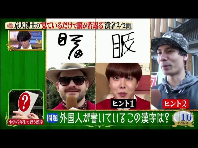 180313 FujiTV 'Konya wa Nazo Tore' BTS J-Hope, Jimin FULL CUT