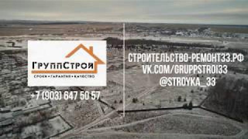 Озвучивание ГруппСтрой Владимир . студия звукозаписи Brazers Studio
