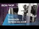 В настоящих достижениях в счет идут только сверхусилия IRON МЭР Андрей Филонов