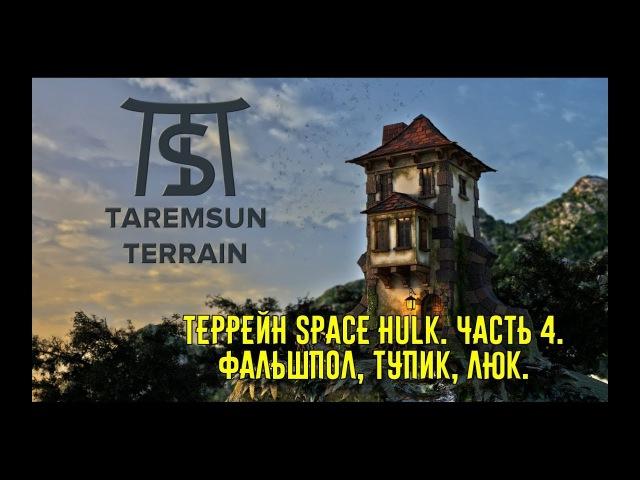 Террейн Space Hulk Часть 4 Фальшпол тупик люк