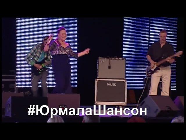 Светлана Юдаева (Россия) Северянка Юрмала Шансон 2014