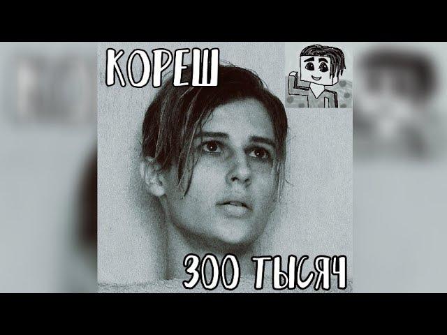 Кореш - Песня на 300 тысяч (ТРИСТА ТЫСЯЧ КОРЕШЕЙ)