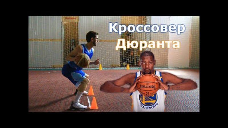 Баскетбол - Дриблинг и защита мяча. Движение лучшего игрока ГСВ, Кевина Дюранта (НБА). Год спорта 8