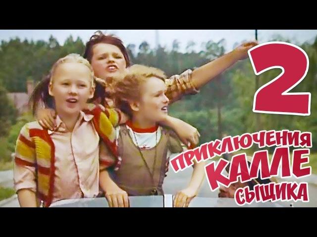 Приключения Калле-сыщика. 2 серия (1976). Детский фильм   Золотая коллекция