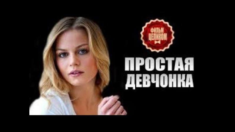 Русские фильмы и сериалы ПРОСТАЯ ДЕВЧОНКА Новые русские мелодрамы 2016