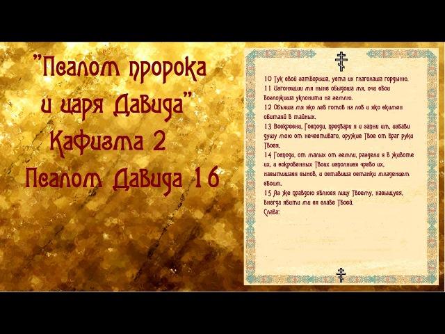 В обстояниях, чтобы Господь услышал молитву твою.Псалом пророка и царя Давида Ка...