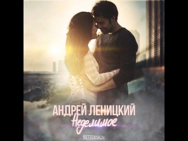 Aндрей Леницкий - Неделимое |Yerevan Night |