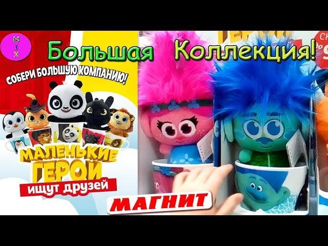 Акция магазин Магнит наклейки МАЛЕНЬКИЕ ГЕРОИ ИЩУТ ДРУЗЕЙ все игрушки DreamWorks