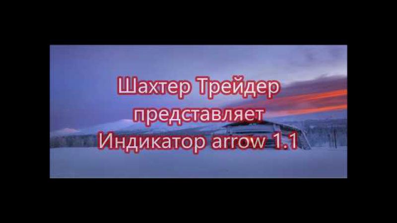 Шахтер Трейдер представляет Индикатор arrow 1 1
