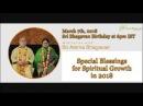 Sri Amma Bhagavan. Special Blessings for Spiritual Growth in 2018