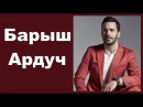 Барыш Ардуч / Биография / Турецкий актер