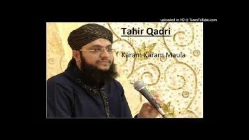 Karam Karam Maula کرم کرم مولا کر کرم کرم - Tahir qadri beautiful nat