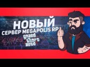 КУПИЛ СЕБЕ ГЕЛИК! MEGAPOLIS RP 1